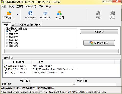 AOPR 6.20界面