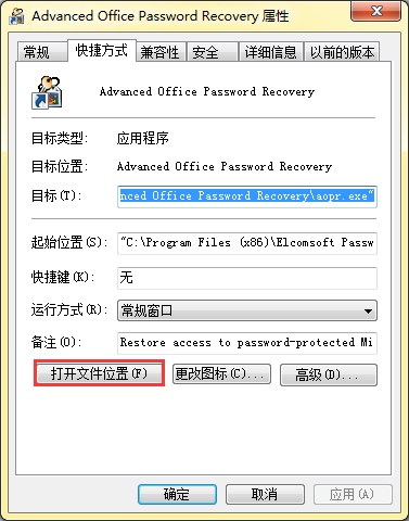 打开Advanced Office Password Recovery文件位置