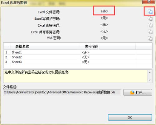 4位组合型Excel密码