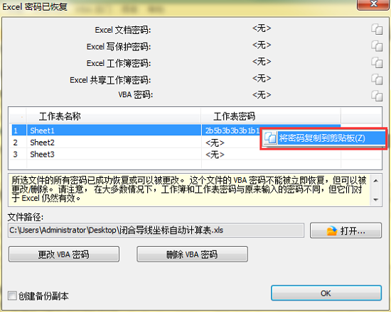 复制Excel工作表密码