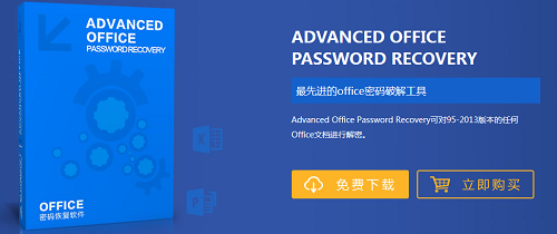 Advanced Office Password Recovery密码破解工具