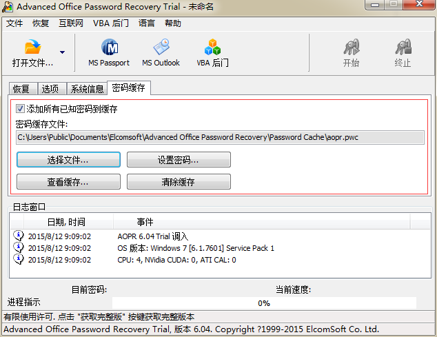 AOPR密码缓存选项卡