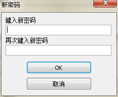 密码缓存文件的密码设置对话框