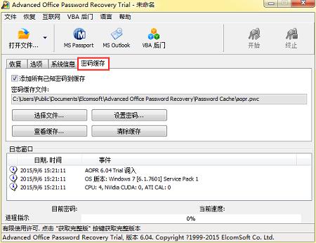 Office密码破解工具的密码缓存选项