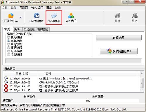 AOPR的 MS Outlook 按钮