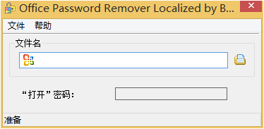 Office Password Remover截图
