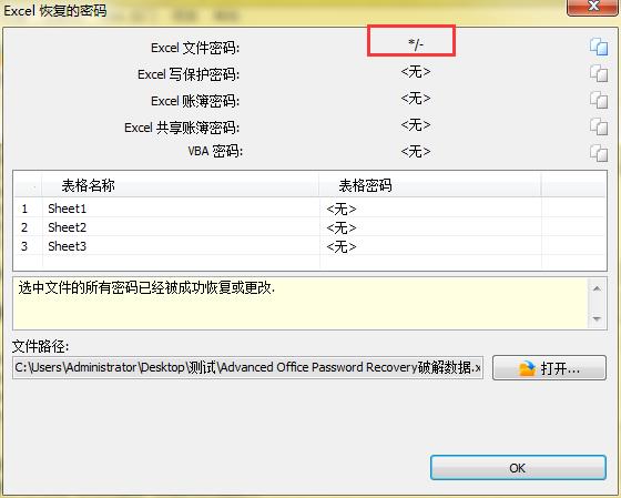 特殊字符型Excel密码