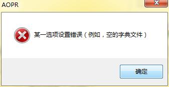 """""""空的字典文件""""错误提示框"""