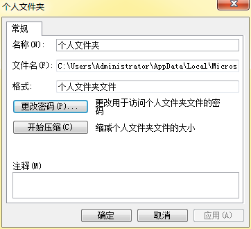 设置或更改Outlook文件夹密码