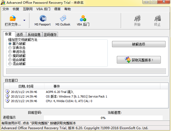 Advanced Office Password Recovery主界面