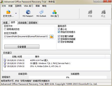 AOPR密码破解软件选项卡页面