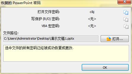 AOPR破解密码的结果对话框