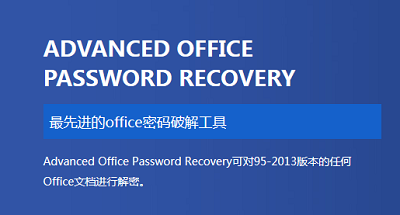 Advanced Office Password Recovery密码破解软件