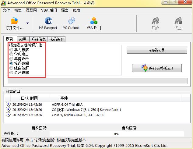 AOPR强加密文档破解方法