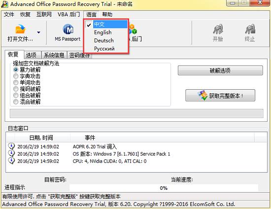 Advanced Office Password Recovery中文环境
