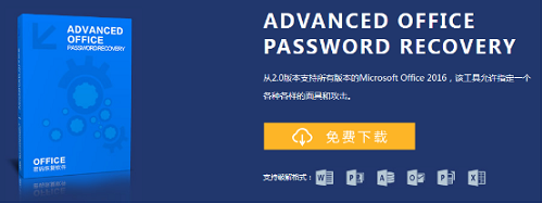 Advanced Office Password Recovery 6.20