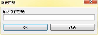 要求输入缓存密码