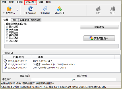Office密码破解软件VBA后门