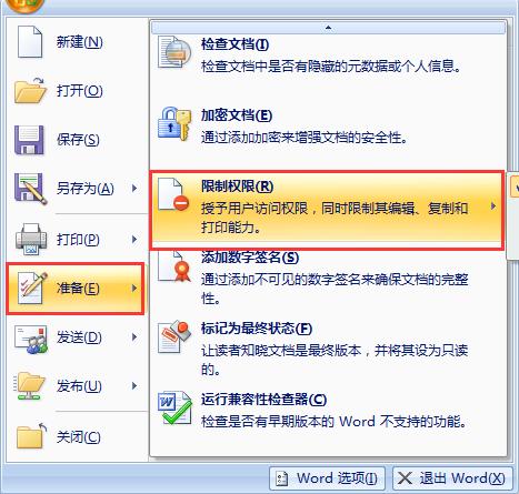 限制Word 2007编辑权限