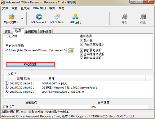 Advanced Office Password Recovery设备管理器
