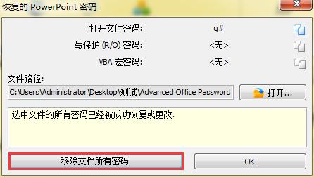 """""""移除文档所有密码""""按钮"""