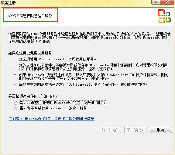Excel文档的信息管理权限