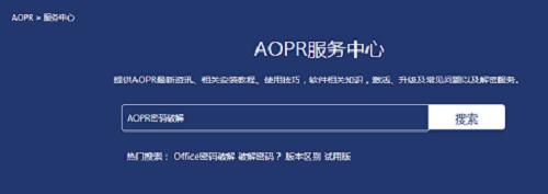 AOPR服务中心