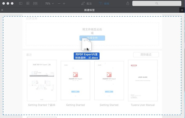 将要转换为PDF的文件拖放到简介屏幕上