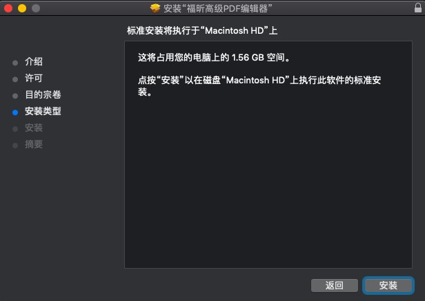 Foxit Reader Mac安装过程