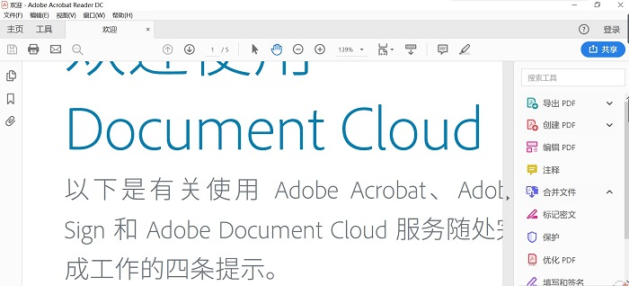 Adobe Acrobat Reader DC工作界面展示