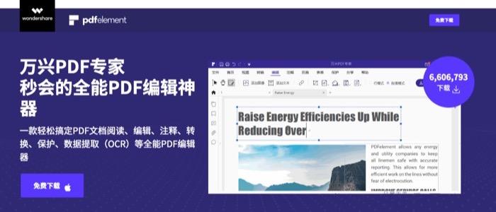 PDF element中文官网