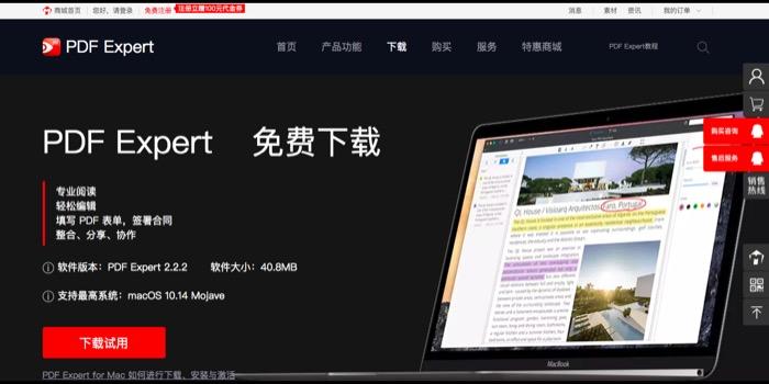 PDF Expert for Mac中文官网下载界面