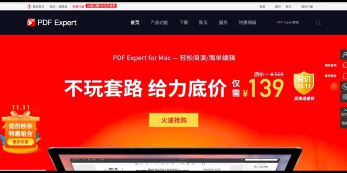 PDF Expert for Mac中文官网界面