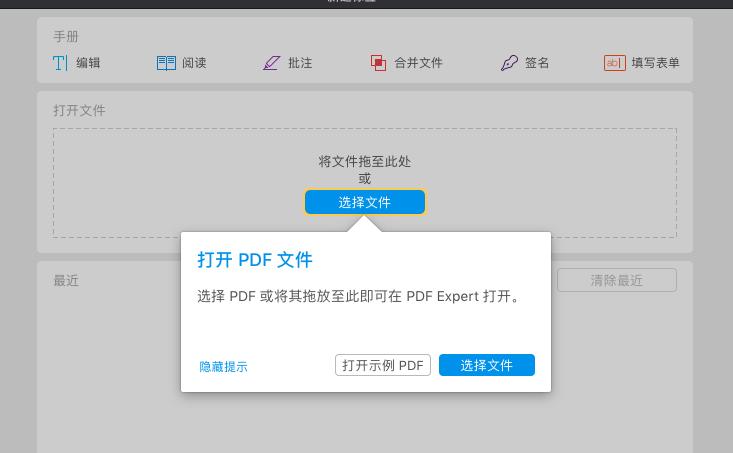 PDF Expert的引导页