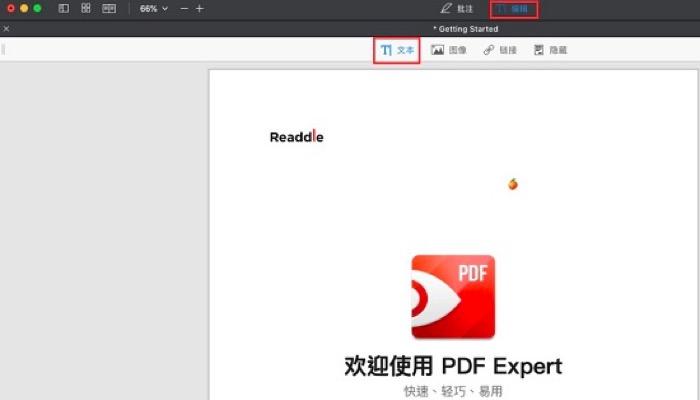 PDF Expert for Mac操作界面