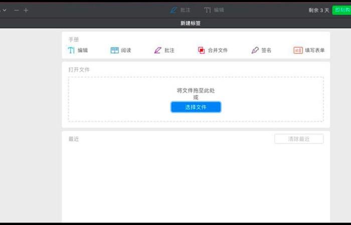 PDF Expert for Mac初始界面