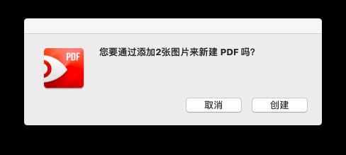 新建PDF