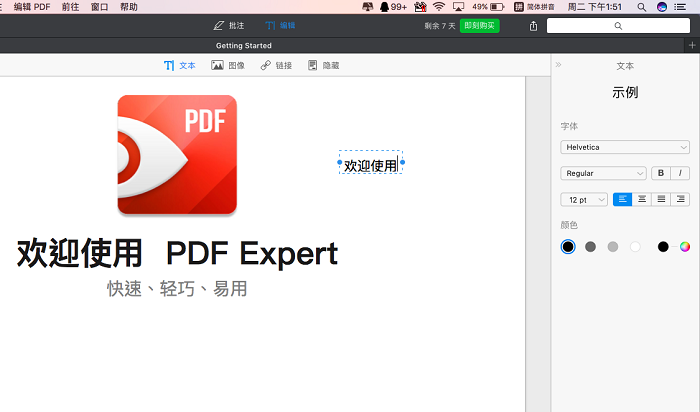 PDF Expert for Mac修改操作