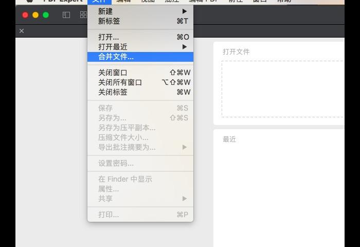 PDF Expert for Mac【合并文件】