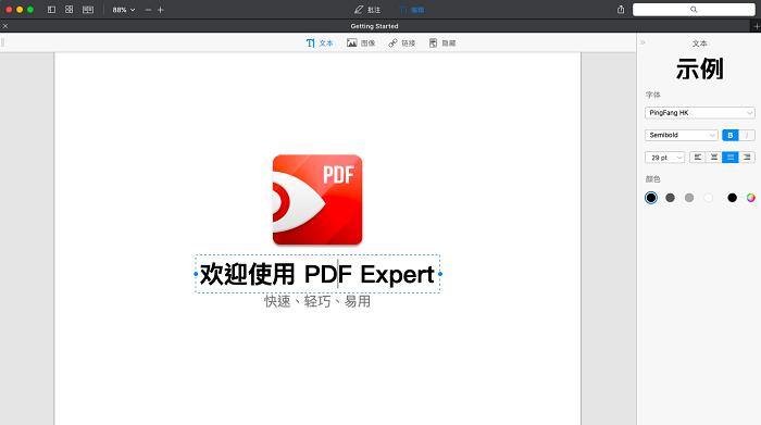 PDF Expert文本编辑