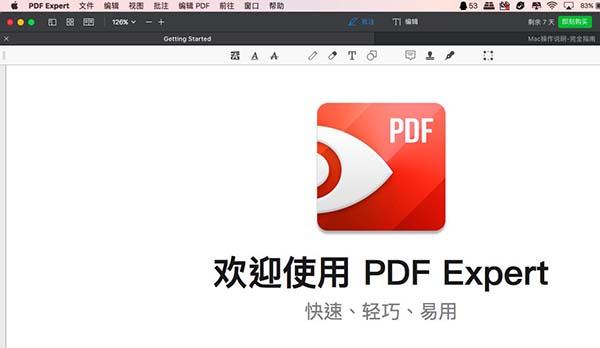 打开PDF阅读编辑器和PDF文件