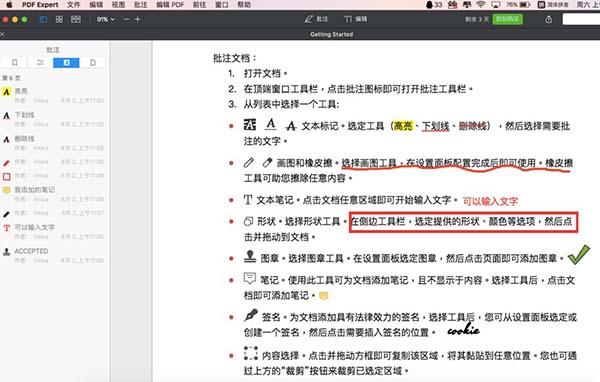 PDF阅读编辑器的批注功能