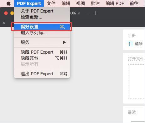 PDF阅读编辑器的偏好设置