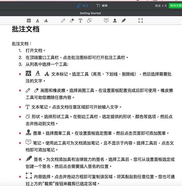 PDF阅读编辑器批注功能介绍