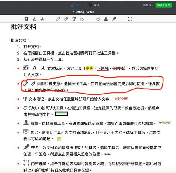 PDF阅读编辑器的批注功能展示