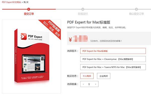正确获取PDF Expert激活码