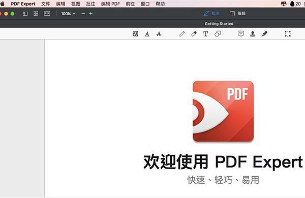 打开PDF阅读编辑器和PDF文档