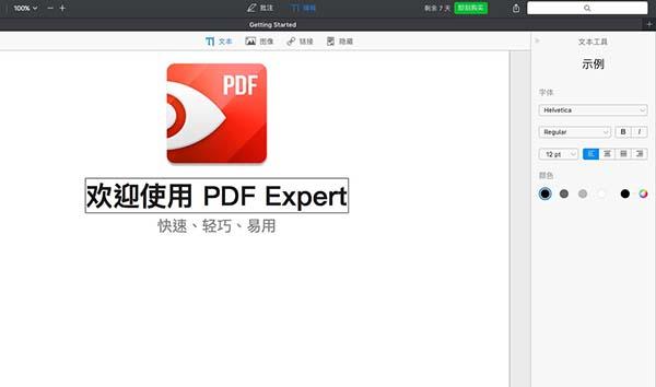 编辑PDF文档