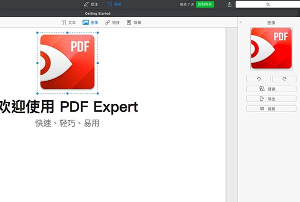编辑PDF文件