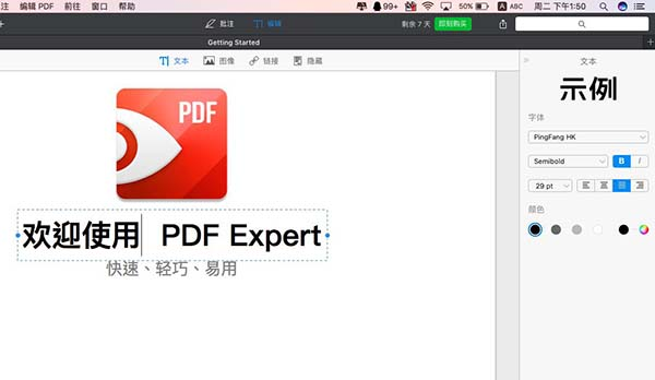 PDF阅读编辑器的编辑功能